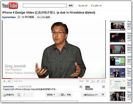 iPhone 4に、ぶちたまげたわ! 広島弁吹き替えの動画が面白い