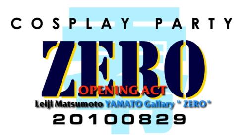 松本零士 ヤマトギャラリー零(ZERO)が呉にオープン!