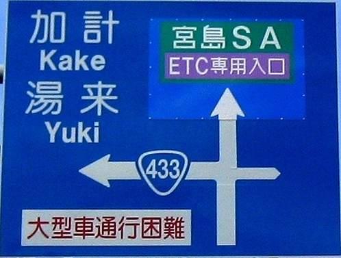 宮島SAに スマートICと、ウェルカムゲート!
