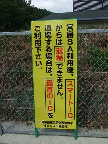 宮島SA スマートIC ウエルカムゲート 場所と行き方2