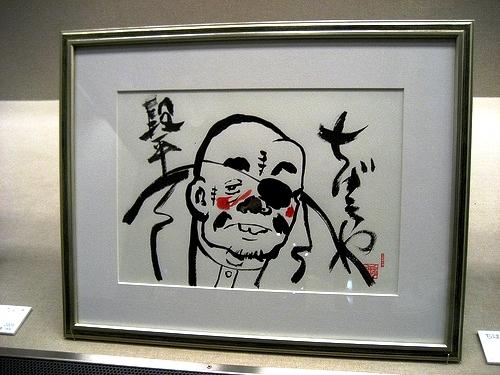 北野武ほか有名人の作品が熊野に