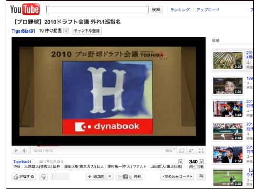 広島カープ ドラフト指名結果 2010 動画!福井・中村・岩見など 一覧も