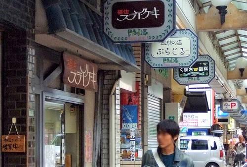 福住 フライケーキ、呉の味 今も変わらぬ美味しさ!