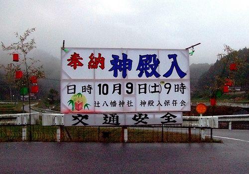辻八幡の神殿入(こうぞのり)1