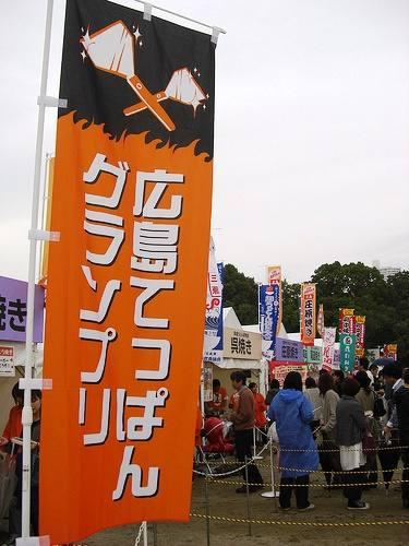 広島てっぱんグランプリ 会場