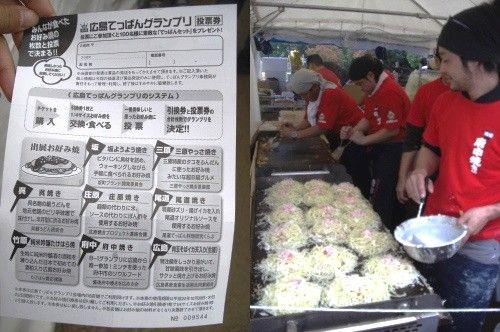 広島てっぱんグランプリ 投票券
