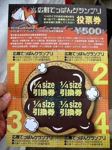 広島てっぱんグランプリ 好きなお好み焼きと交換する