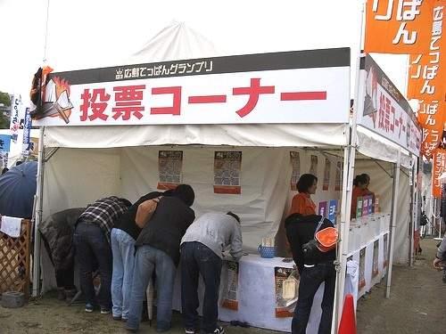 広島てっぱんグランプリ 投票コーナー