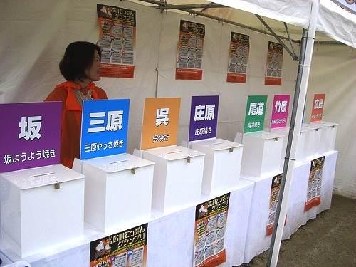 広島てっぱんグランプリ こちらに投票する