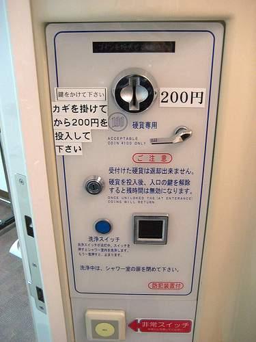 小谷SA シャワー ステーション 16