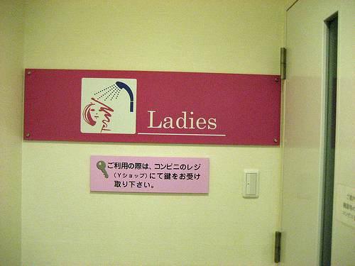 小谷SA シャワー ステーション 26