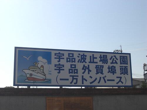 宇品港 日本丸 画像 1