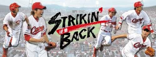 広島カープ 2011年 キャッチフレーズ はSTRIKIN'BACK!逆襲