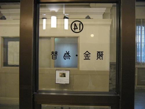 旧日本銀行 広島支店、かつての受付
