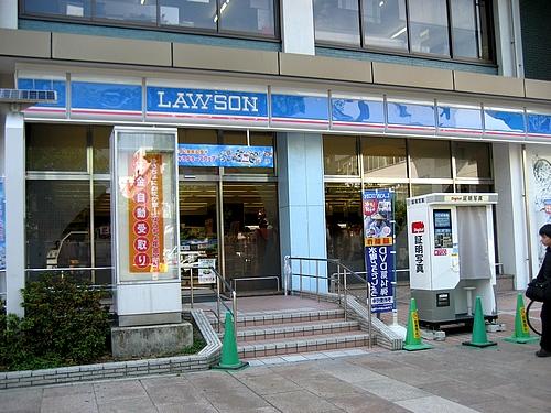 ポスタルローソン 広島東局店
