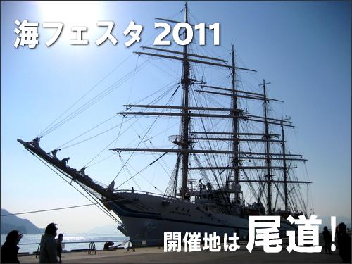 海フェスタおのみち 2011年の海フェスタは広島県
