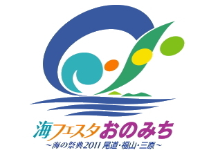 海フェスタ尾道 シンボルマーク ロゴ