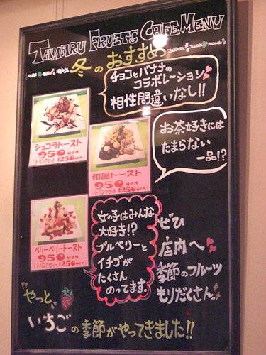 フルーツカフェ タマル 広島9