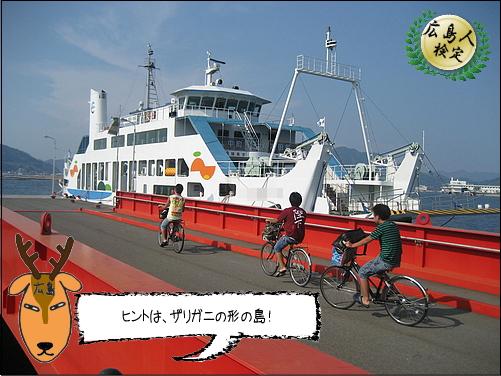 みかんのイラストが入ったフェリーが発着する 広島の港はどこ?【広島人検定】