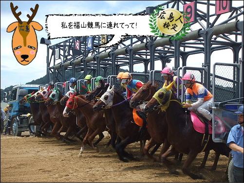 福山競馬のテーマソングを歌うために結成されたユニットとは?【広島人検定】