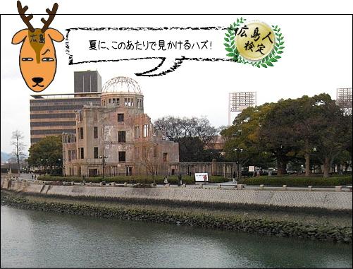 生命力が強く、復興の象徴として広島市の花に指定されている花は?【広島人検定】
