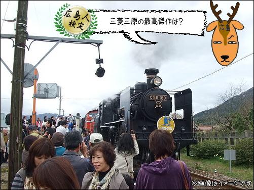 三菱重工 三原で作られた「日本最高傑作」のSLとは?【広島人検定】