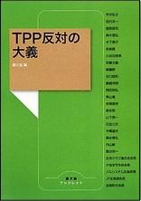 TPP反対の大義 本