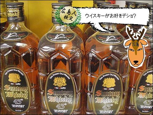 広島出身 ウイスキーの父 竹鶴
