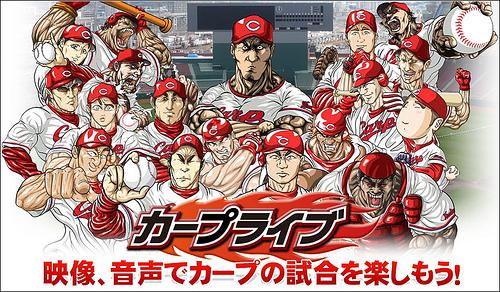 広島カープの選手たちの顔が、凄いことになっている