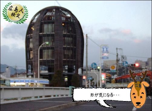 広島市西区商工センターのウッドエッグ