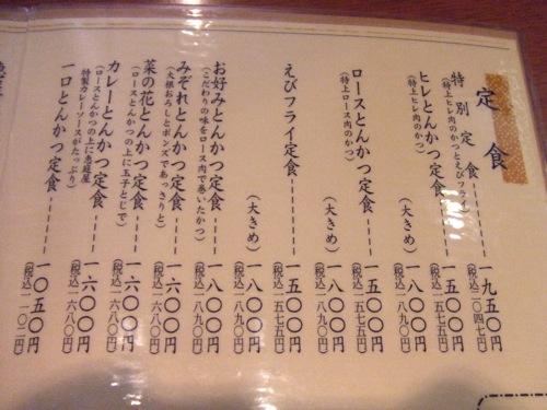 恵庭屋 広島 とんかつ屋 4