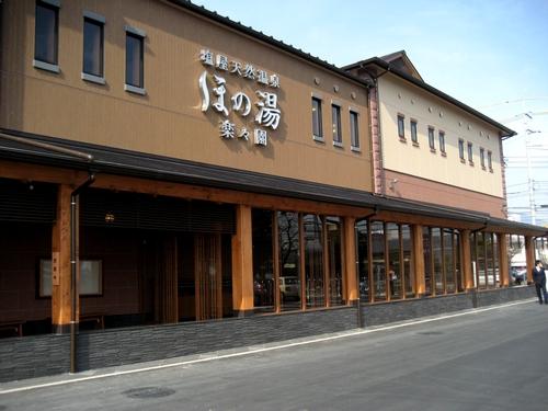 ほの湯 楽々園、五日市に本格チムジルバン(韓国式サウナ)