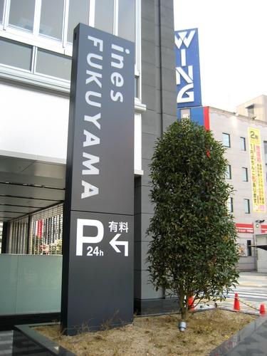 アイネスフクヤマ (アイネス福山)の看板