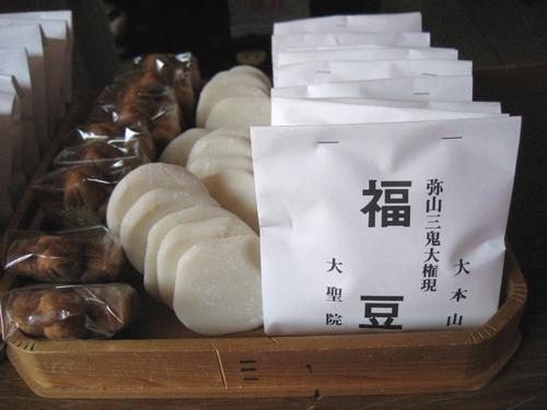 宮島 大聖院 節分会 福豆