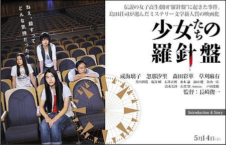少女たちの羅針盤、主題歌は矢沢洋子 福山市で撮影