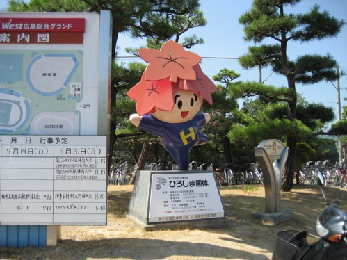 咲ちゃん 広島のゆるキャラ