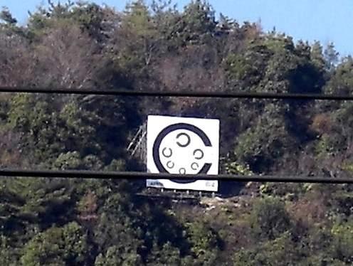 大竹市 視力検査の看板が山の上に