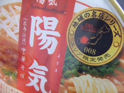 広島 ラーメン 陽気のカップ麺 1