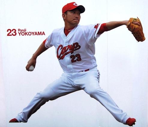 カープ選手ウォール 横山竜士