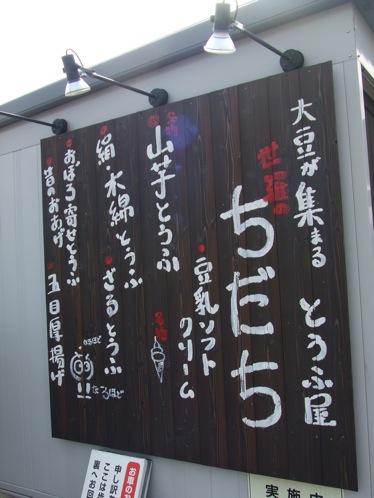 世羅 豆腐 ちだち3