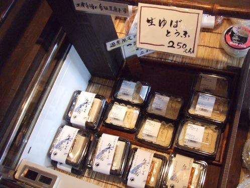 世羅 豆腐 ちだち4