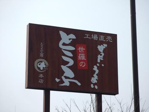 世羅 豆腐 ちだち2