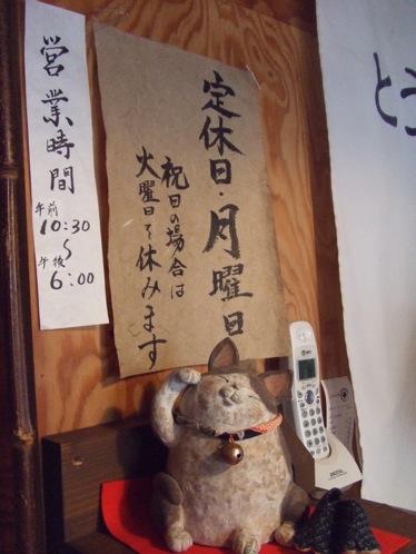 世羅 豆腐 ちだち17