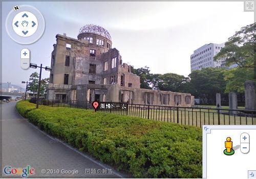 ストリートビュー 原爆ドーム