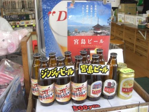 宮島ビール 地ビール 画像5