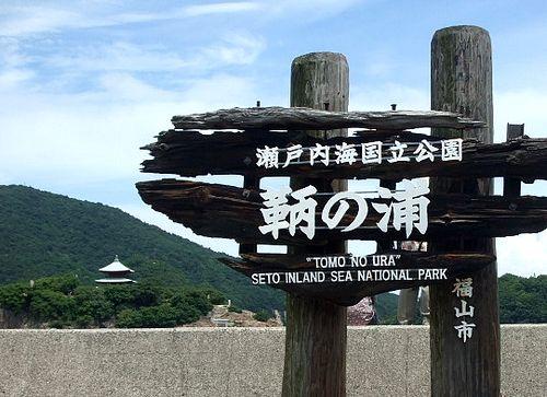 福山市鞆の浦 は日本で唯一、江戸時代の港の形状