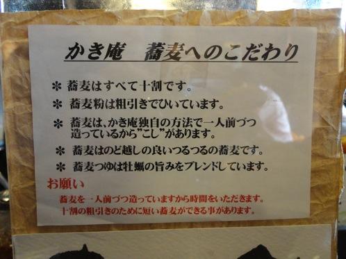 かき庵 ラー油 蕎麦屋の画像16