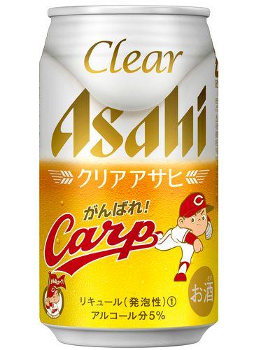 クリアアサヒ がんばれ!広島東洋カープ