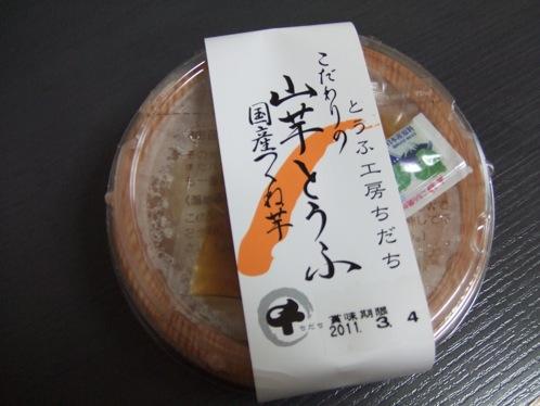 世羅の豆腐屋さん 豆腐工房ちだち6