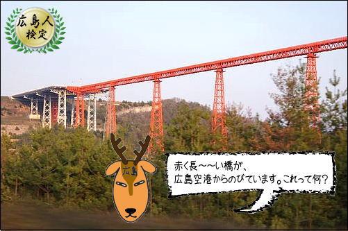 広島空港の先にある、赤い橋って何?